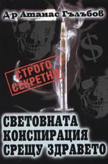 Биляна Стефанова - психолог от Варна