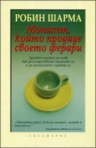 monahat-koito-prodade-svoet