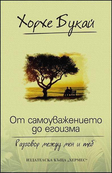 От самоуважението до егоизма - Биляна Стефанова - психолог варна