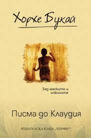 Писма до Клаудия - Биляна Стефанова - психолог Варна
