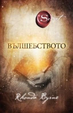 Вълшебството - Биляна Стефанова - психолог варна